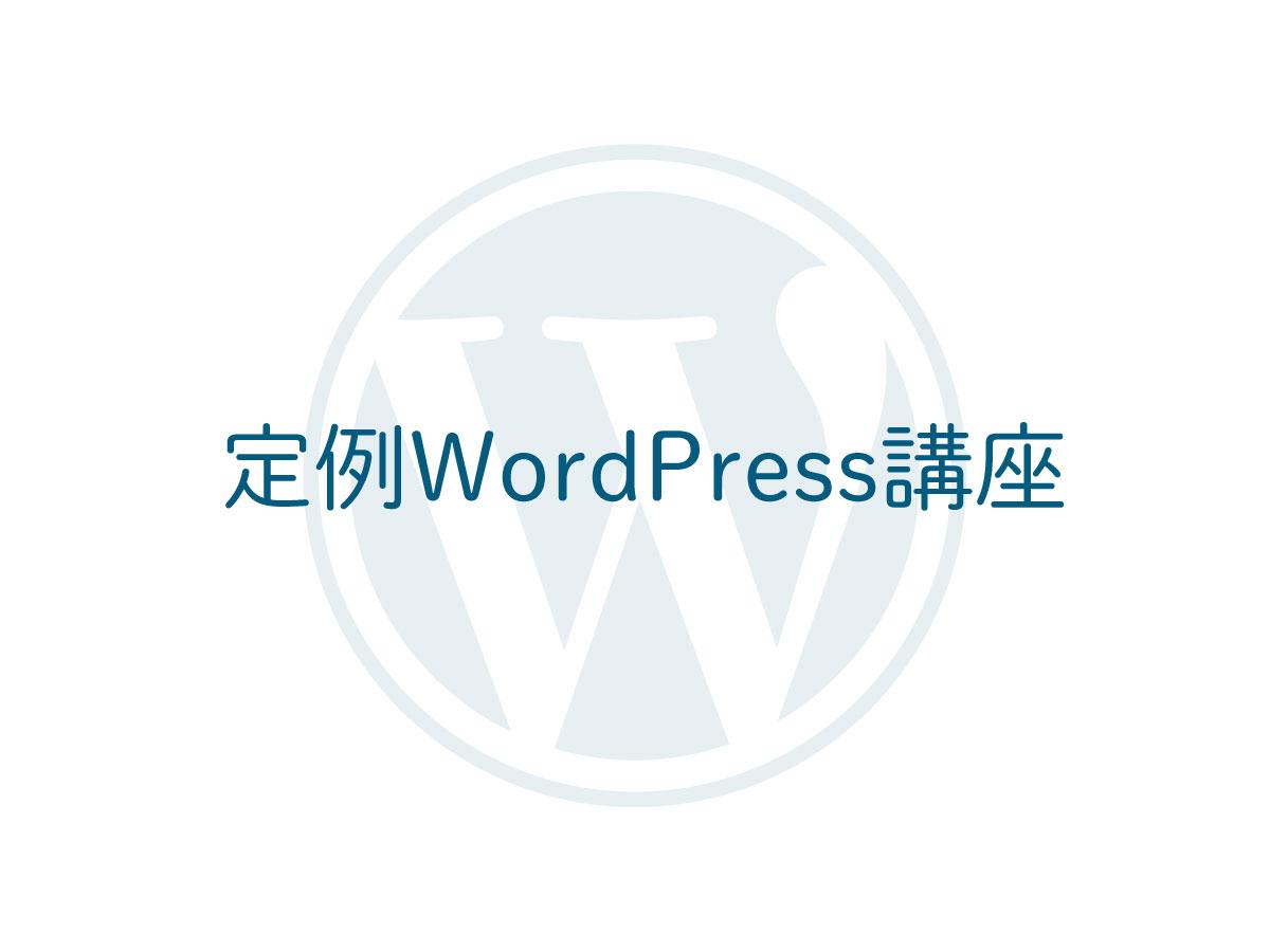 定例WordPress講座用アイキャッチ画像